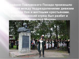 В районе Павловского Посада произошло сражение между подразделениями дивизии