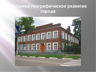 Историко-географическое развитие города
