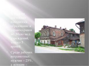 В жалком состоянии находилось образование и здравоохранение. Мало мед. учреж