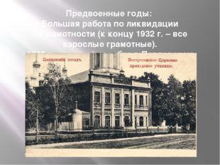 Предвоенные годы: Большая работа по ликвидации неграмотности (к концу 1932 г.