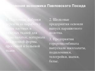 Военная экономика Павловского Посада 1. Платочные фабрики перешли на выработк