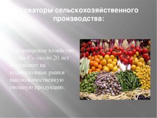 Новаторы сельскохозяйственного производства: 1. Фермерское хозяйство «Агро-С»