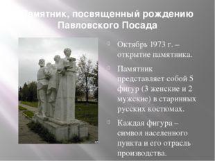 Памятник, посвященный рождению Павловского Посада Октябрь 1973 г. – открытие