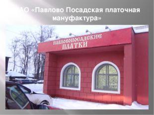 ОАО «Павлово Посадская платочная мануфактура»