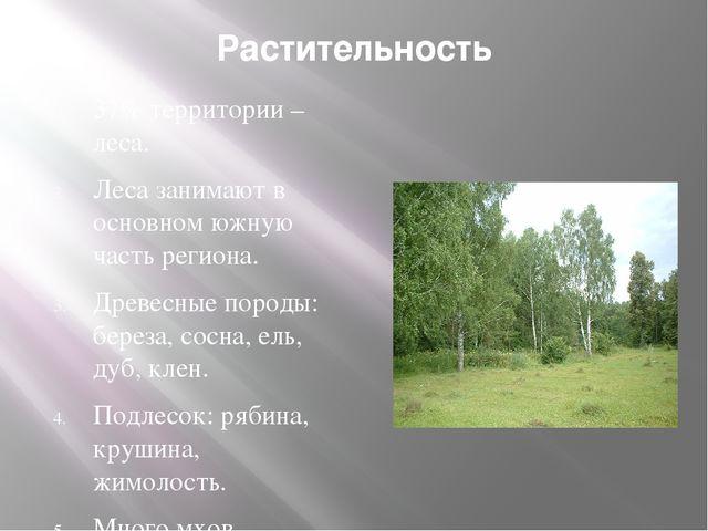 Растительность 37% территории – леса. Леса занимают в основном южную часть ре...