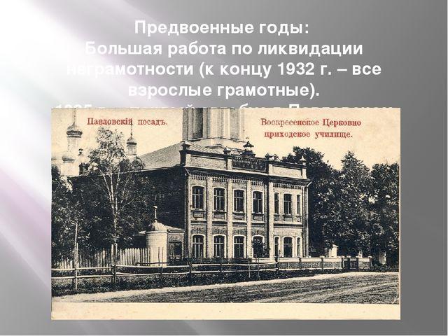 Предвоенные годы: Большая работа по ликвидации неграмотности (к концу 1932 г....
