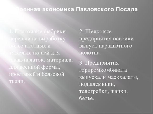 Военная экономика Павловского Посада 1. Платочные фабрики перешли на выработк...