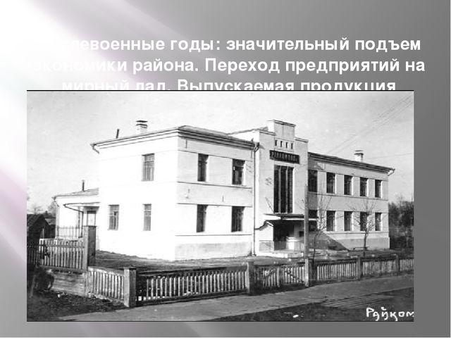 Послевоенные годы: значительный подъем экономики района. Переход предприятий...