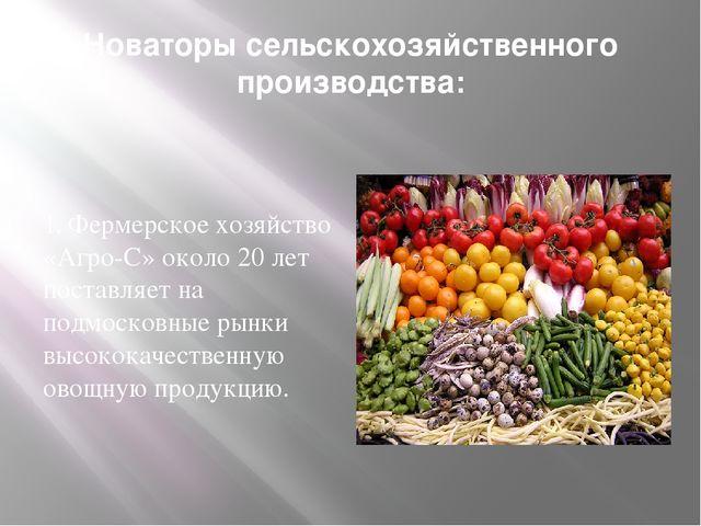 Новаторы сельскохозяйственного производства: 1. Фермерское хозяйство «Агро-С»...