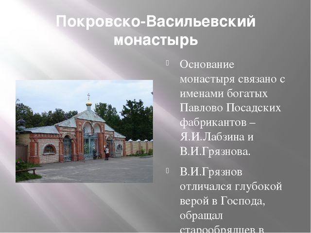 Покровско-Васильевский монастырь Основание монастыря связано с именами богаты...