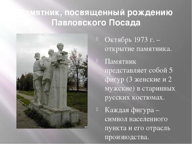 Памятник, посвященный рождению Павловского Посада Октябрь 1973 г. – открытие...