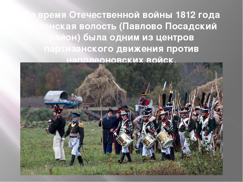 Во время Отечественной войны 1812 года Вохонская волость (Павлово Посадский р...