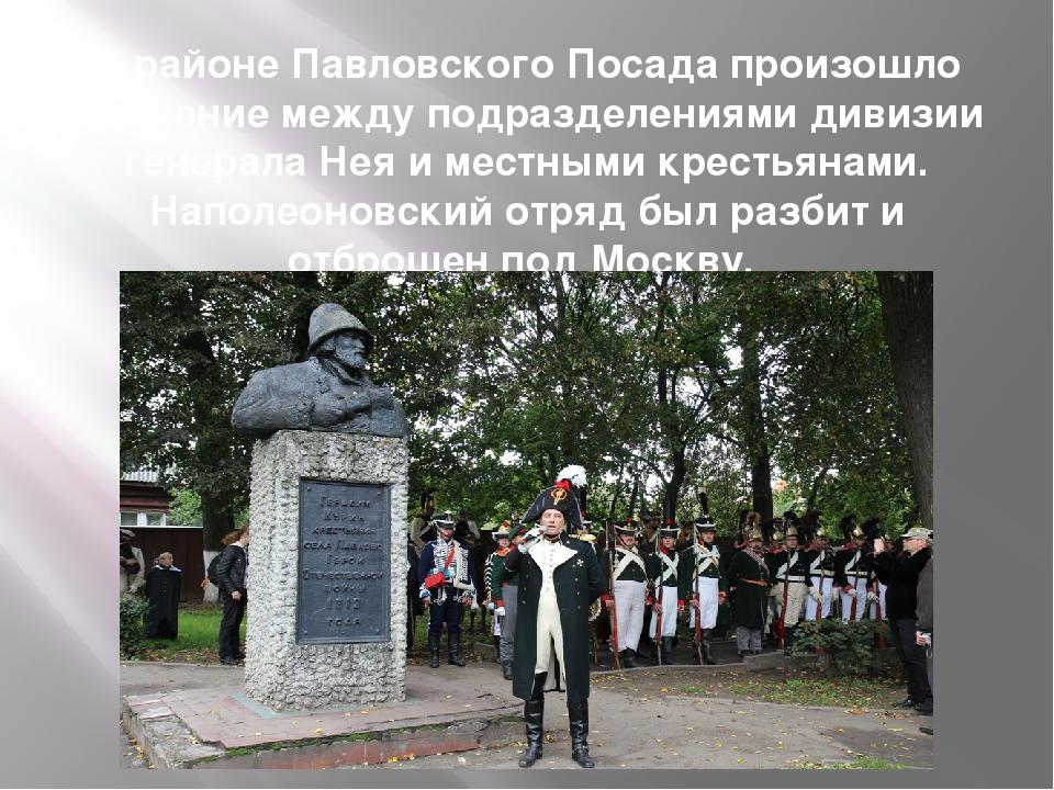 В районе Павловского Посада произошло сражение между подразделениями дивизии...