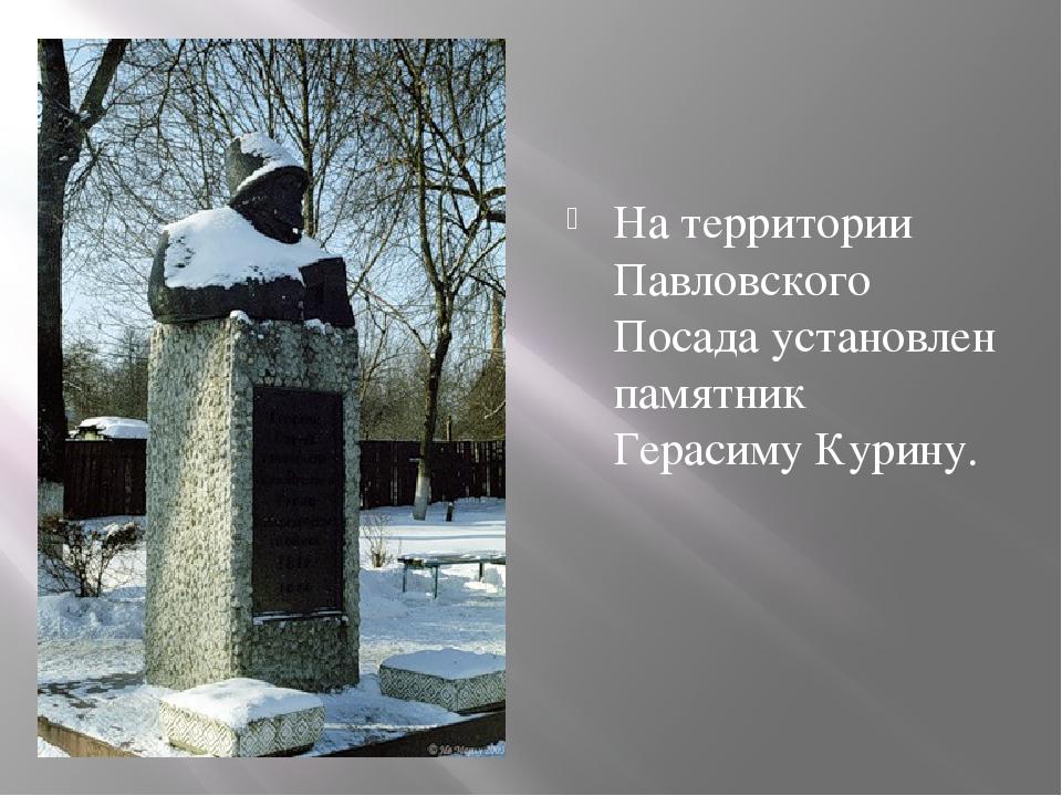 На территории Павловского Посада установлен памятник Герасиму Курину.