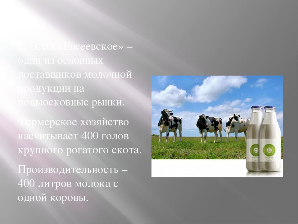 2. ОАО «Евсеевское» – один из основных поставщиков молочной продукции на подм...