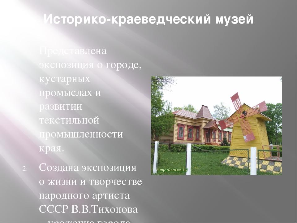 Историко-краеведческий музей Представлена экспозиция о городе, кустарных пром...