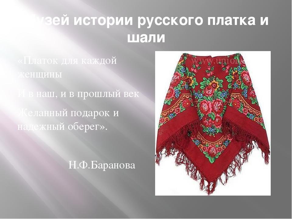Музей истории русского платка и шали «Платок для каждой женщины И в наш, и в...