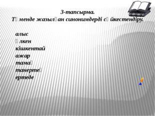 4.Оқулықпен жұмыс. (жаттығулар орындау) 226-жаттығу Құрамында ауыспалы мағына