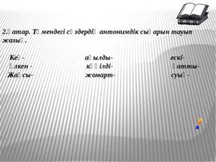 3.қатар. Берілген сөздерді қатыстырып синонимді сөйлемдер жазыңдар. Жаға, жүз