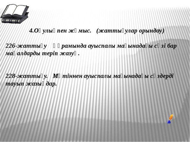 5-тапсырма.Ізден жетер мұратқа. Төмендегі берілген сөздерге синонимдік сөздер...