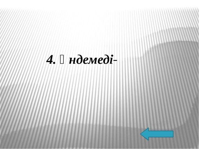 5. Ұйықтамады-