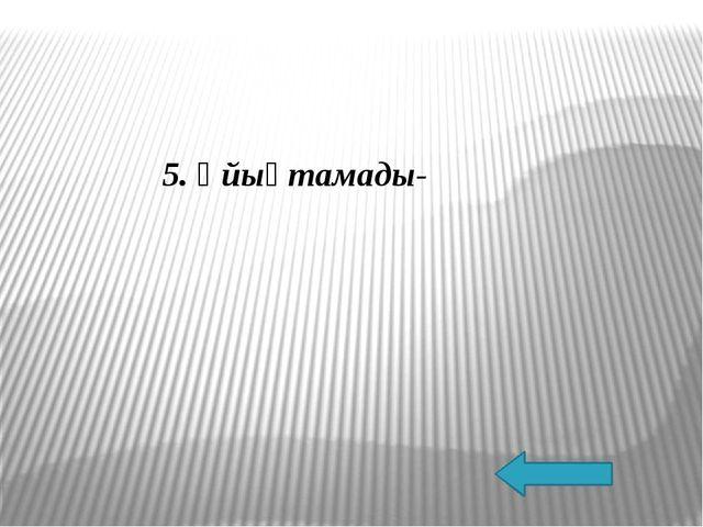 6. Жылдам-