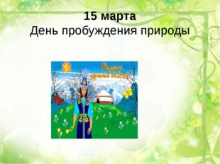 15 марта День пробуждения природы