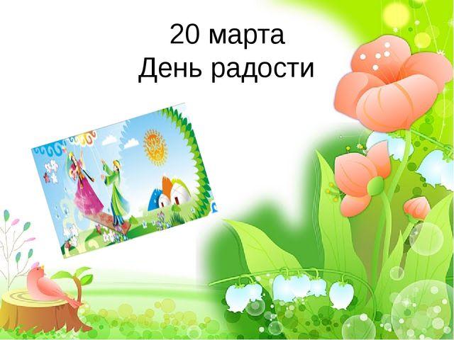 20 марта День радости