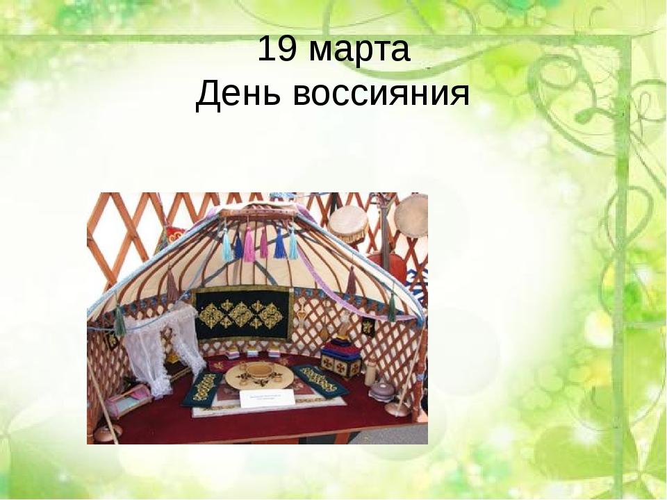 19 марта День воссияния