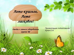 Лето красное, Лето ласковое! Отчёт о летнем оздоровлении группы №7 Презентаци