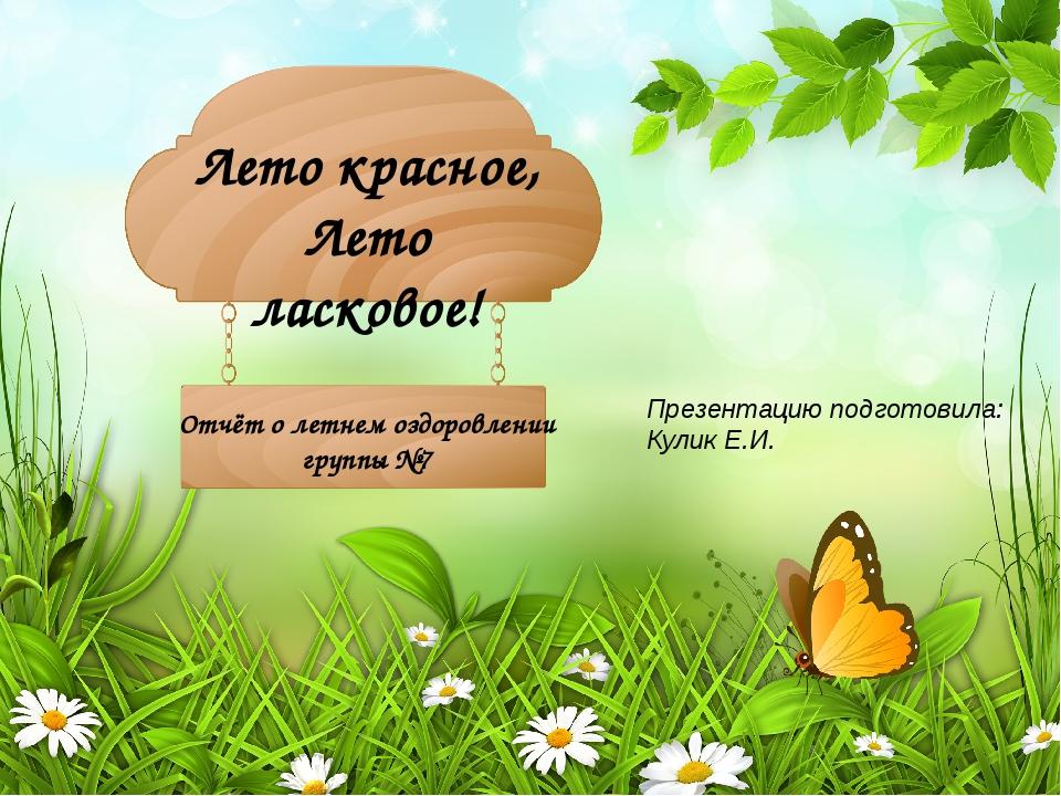 Лето красное, Лето ласковое! Отчёт о летнем оздоровлении группы №7 Презентаци...