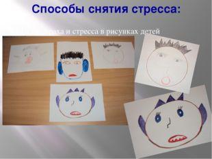 Способы снятия стресса: Маски страха и стресса в рисунках детей