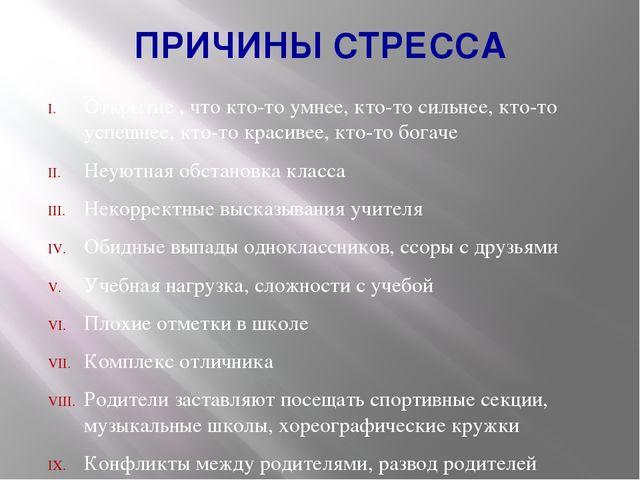 ПРИЧИНЫ СТРЕССА Открытие , что кто-то умнее, кто-то сильнее, кто-то успешнее,...
