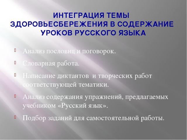 ИНТЕГРАЦИЯ ТЕМЫ ЗДОРОВЬЕСБЕРЕЖЕНИЯ В СОДЕРЖАНИЕ УРОКОВ РУССКОГО ЯЗЫКА Анализ...