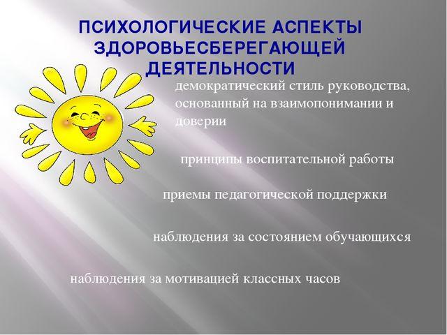 ПСИХОЛОГИЧЕСКИЕ АСПЕКТЫ ЗДОРОВЬЕСБЕРЕГАЮЩЕЙ ДЕЯТЕЛЬНОСТИ демократический стил...