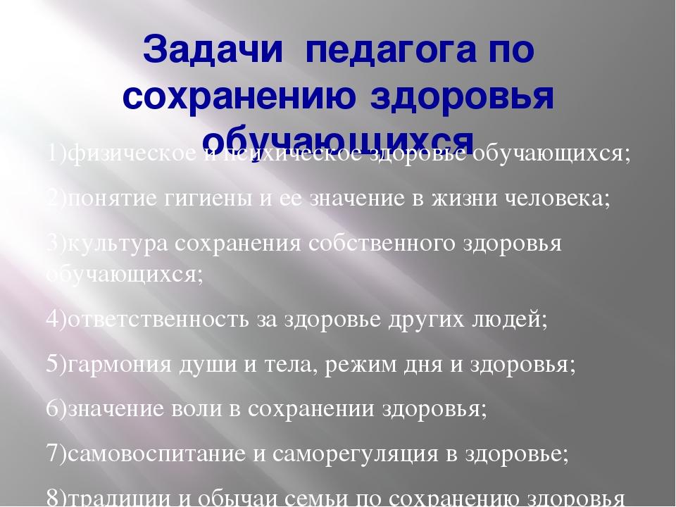 Задачи педагога по сохранению здоровья обучающихся 1)физическое и психическое...