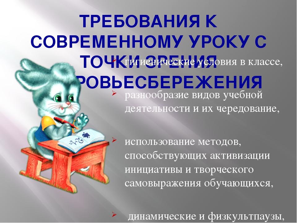 ТРЕБОВАНИЯ К СОВРЕМЕННОМУ УРОКУ С ТОЧКИ ЗРЕНИЯ ЗДОРОВЬЕСБЕРЕЖЕНИЯ гигиеническ...