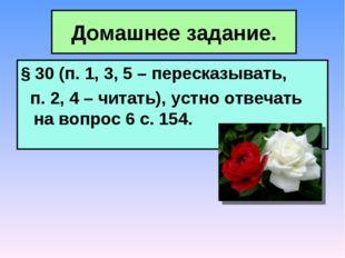 Домашнее задание. § 30 (п. 1, 3, 5 – пересказывать, п. 2, 4 – читать), устно