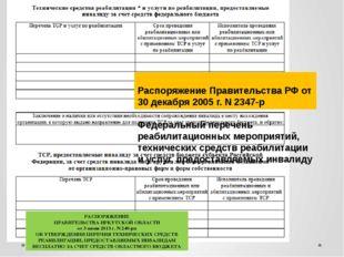РАСПОРЯЖЕНИЕ ПРАВИТЕЛЬСТВА ИРКУТСКОЙ ОБЛАСТИ от 3 июня 2013 г. N 240-рп ОБ УТ