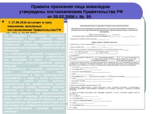 С 27.08.2016 вступают в силу изменения, внесенные постановлением Правительст