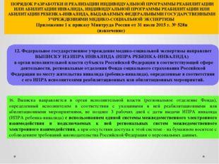 16. Выписка направляется в орган исполнительной власти (региональное отделен