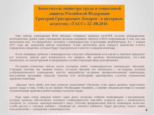 Заместитель министра труда и социальной защиты Российской Федерации Григорий