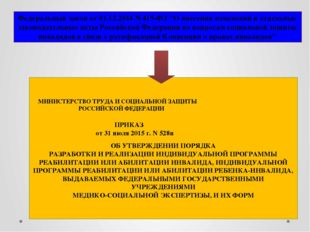 """Федеральный закон от 01.12.2014 N 419-ФЗ """"О внесении изменений в отдельные за"""