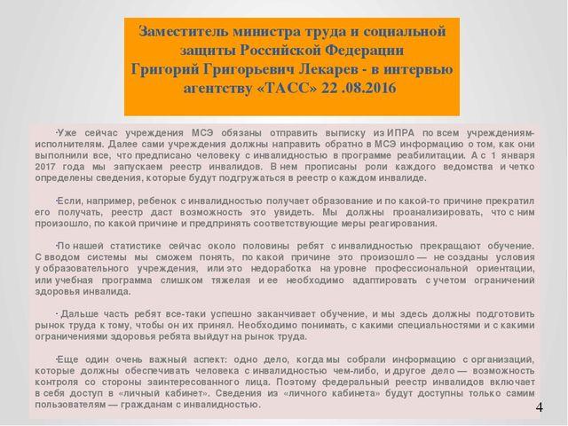 Заместитель министра труда и социальной защиты Российской Федерации Григорий...