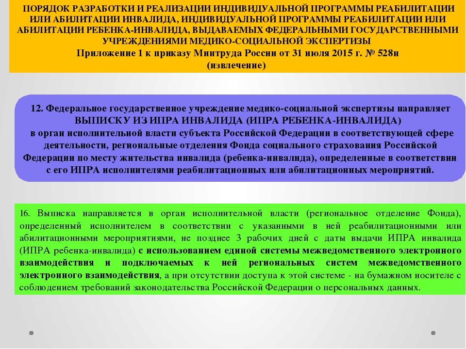 16. Выписка направляется в орган исполнительной власти (региональное отделен...