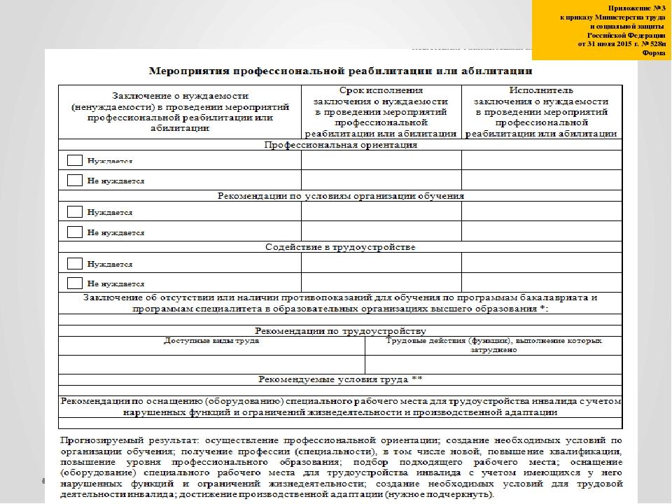Приложение № 3 к приказу Министерства труда исоциальной защиты Российской Фе...