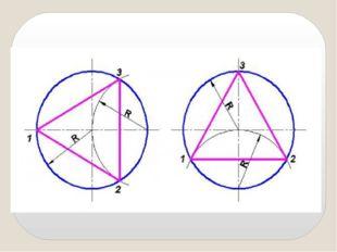Деление окружности на шесть равных частей