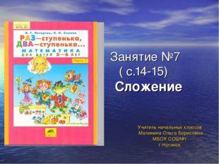 Занятие №7 ( с.14-15) Сложение Учитель начальных классов Малинина Ольга Бори