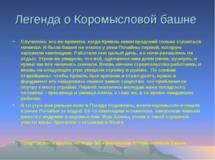 Легенда о Коромысловой башне Случилось это во времена, когда Кремль нижегород