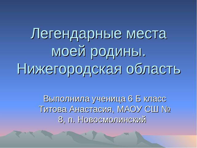 Легендарные места моей родины. Нижегородская область Выполнила ученица 6 Б кл...